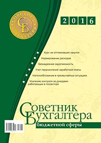 Журнал Советник в сфере образования
